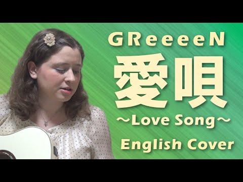 GReeeeN / 愛唄 (English cover)