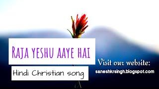 Raja yeshu aaye hai || hindi Christian song