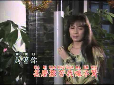Hokkian Song - 雙人枕頭 Sia Lang Cim Thau