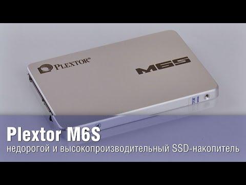 Plextor M6S - недорогой и высокопроизводительный SSD-накопитель