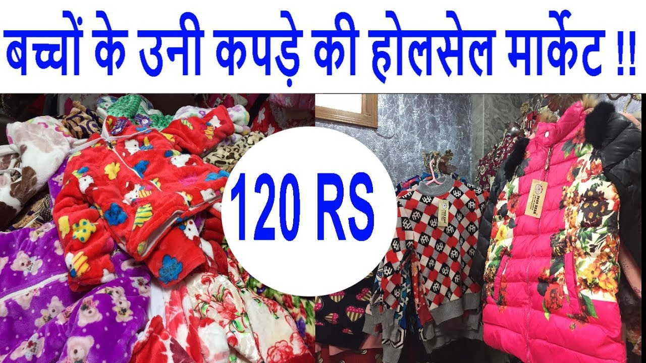 China Fabric Suppliers In Delhi Kids Wear Wholesale Market Wholesale Market Of Woolen Clothes Sadar Bazar Delhi