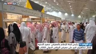 إقبال جماهيري على معرض الرياض للكتاب