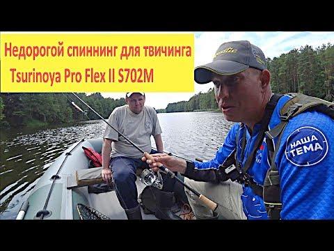 Подскажи хороший твичёвый спиннинг за 5000 рублей. Тест спиннинга в деле