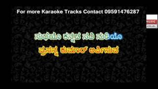 JENINA HOLEYO | CHALISUVA MODAGALU KANNADA KARAOKE WITH LYRICS BY PK MUSIC KARAOKE WORLD