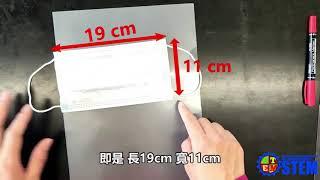 Publication Date: 2020-03-23 | Video Title: YY3 STEM DIY口罩暫存夾 (香港道教聯合會圓玄學院
