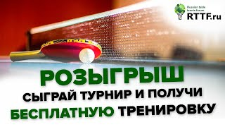 Онлайн-розыгрыш тренировок от RTTF.ru #60 + конкурс прогнозов