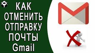 Как в Android отменить отправку письма по почте Gmail?