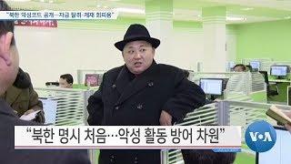 """[VOA 뉴스] """"북한 악성코드 공개…자금 탈취·제재 회피용"""""""
