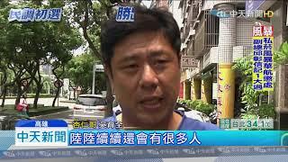 20190725中天新聞 韓粉慶韓國瑜728提名 機車貪食蛇再現高雄