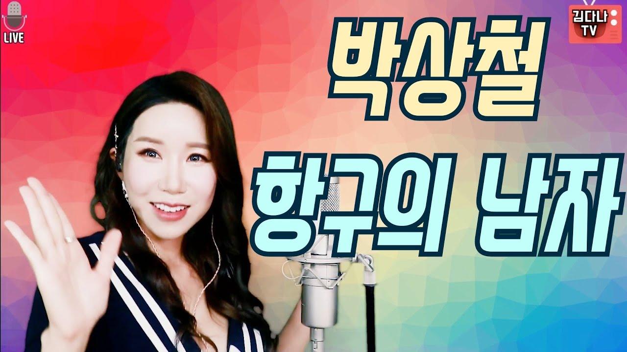 박상철 항구의 남자 노래커버 김다나 라이브