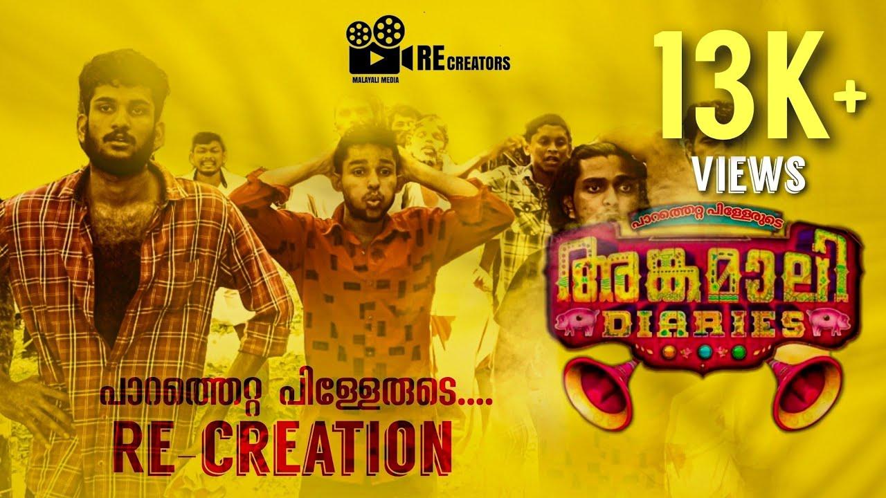 Download Angamaly Diaries ||ThottaScene Recreation || LJP|| Pepe ||AppaniRavi || Chemban Vinodh ||