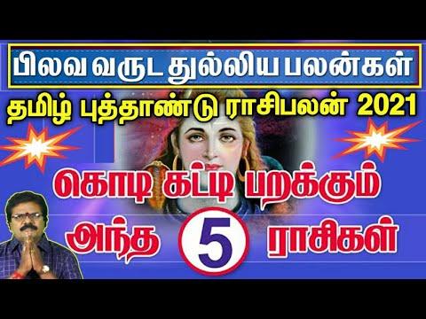 தமிழ் புத்தாண்டு யோகம் யாருக்கு - Pilava Varudam Tamil Puthandu Rasi Palan 2021 - Top 6 #rasipalan