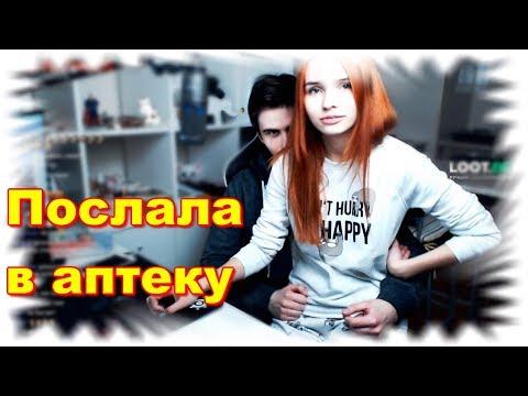 Smorodinova   Послала Drainysa в аптеку   Дрейнус чекнул попу Смородины - Популярные видеоролики!