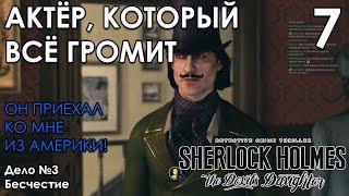 Sherlock Holmes The Devil's Daughter Прохождение на русском #7 БРОСИЛИ БОМБУ В ОКНО - Бесчестие