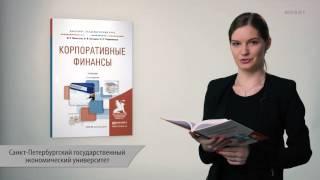 Корпоративные финансы. Леонтьев В.Е., Бочаров В.В., Радковская Н.П.