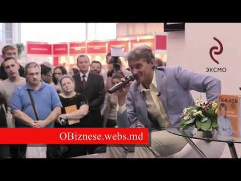 Олег Тиньков - скачать Как стать Бизнесменом