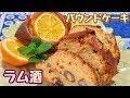 レモンとラム酒のパウンドケーキの作り方 の動画、YouTube動画。