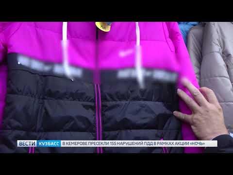 В Новокузнецке продавали контрафактную одежду