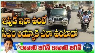 YS Jagan Convoy in Pulivendula | YS Jagan Craze | YS Jagan Nomination | YSRCP | YCP thumbnail