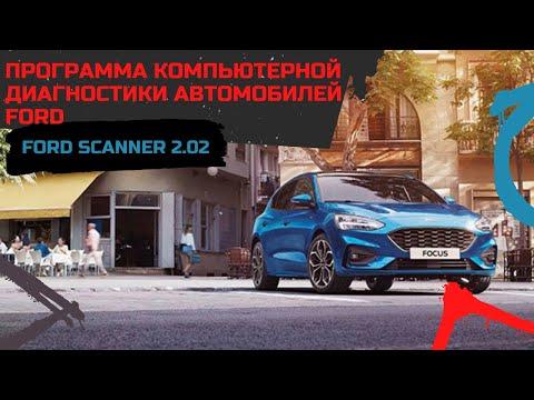 форд сканер программа скачать бесплатно - фото 9