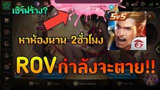 เมื่อ ROVกำลังจะตายในโซนยุโรป ? เเล้วในไทยจะตายไหม ?
