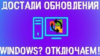 Как Выбрать Виндовс для Своего пк Достали Обновления Windows? Отключаем их раз и Навсегда!