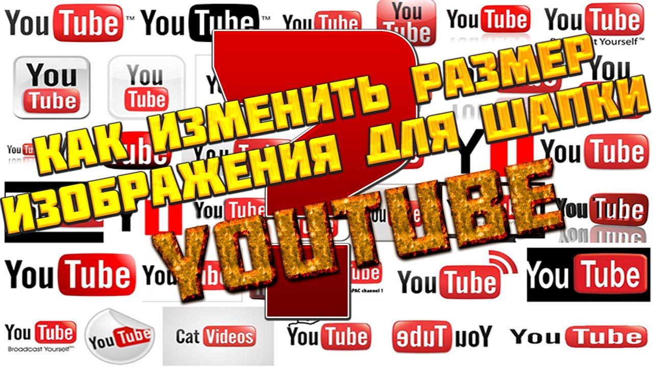 Как изменить размер изображения для шапки канала YouTube ...