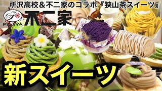 【大食い】【コラボ】高校生の実力みたり!