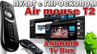 T2 Air Mouse - Пульт с гироскопом для приставок Android Tv Box, ПК, ПЛАНШЕТОВ(Пульт покупал здесь : http://ali.pub/sw6y4 -------- ПРИСТАВКИ ANDROID TV BOX : M8S : Видео - Обзор ➔ https://youtu.be/h5jUeu-UKuo M8S : Покупал..., 2015-12-04T16:59:46.000Z)