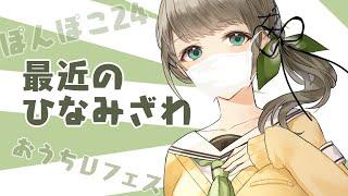 【お話】ぽんぽこ24出演について@最近のひなみざわくるみちゃん