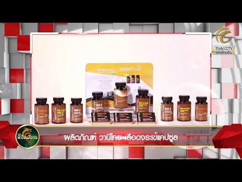 EP.7 - ผลิตภัณฑ์ วานิไทย เลือดจระเข้แคปซูล และ กัสโต้ เห็ดอบกรอบ
