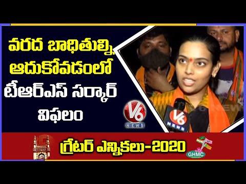 Bandaru Dattatreya Daughter Vijayalakshmi Campaign For BJP Ahead Of GHMC Elections 2020   V6 News