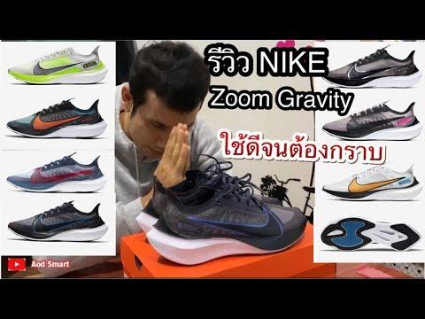 รีวิวรองเท้าวิ่ง NIKE Zoom Gravity คุณภาพดี ราคาถูก