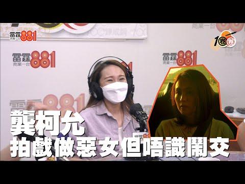 龔柯允拍戲做惡女但唔識鬧交 陳友教:「當唱歌咁嗌」!
