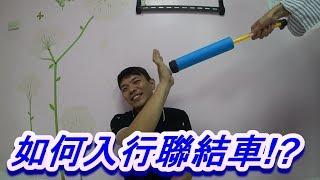 如何入行開聯結車 大車蒟蒻 JURO thumbnail