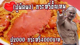 ชุดอาหารจีนฮ่องเต้!! โต๊ะจีนสุดอลัง 6คาว 1หวาน 2น้ำ 1กระหรี่ l 10kcalmuscleman