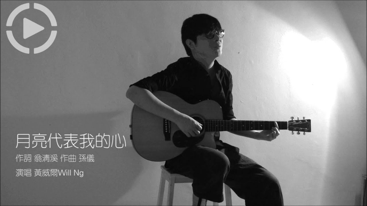 黃威爾Will Ng - 月亮代表我的心 (Cover) - YouTube