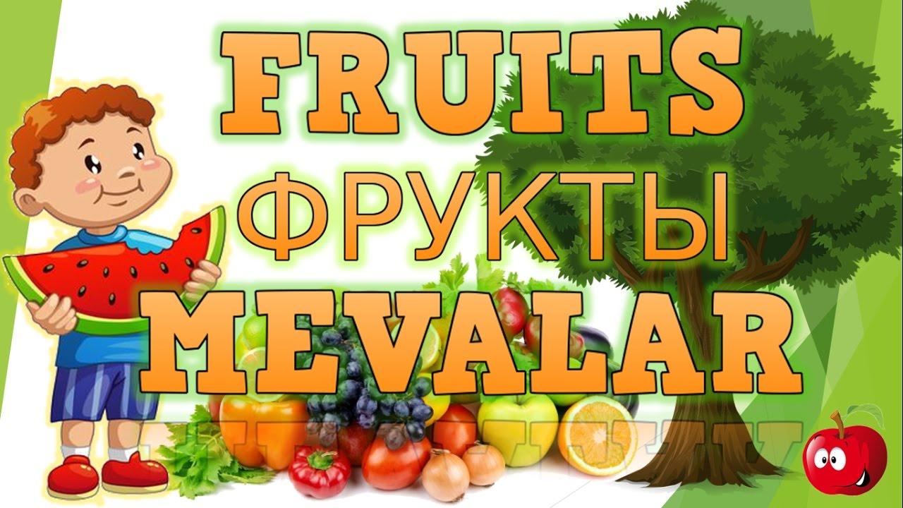 Ingliz tili mevalar aytilishini o'rganish /Fruits name/Название фруктов MyTub.uz