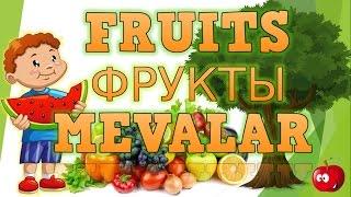 Скачать Ingliz Tili Mevalar Aytilishini O Rganish Fruits Name Название фруктов