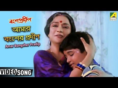Amar Bongsher Pradip | Bansa Pradip | Bengali Movie Song | Alka Yagnik, Rishav Supriya