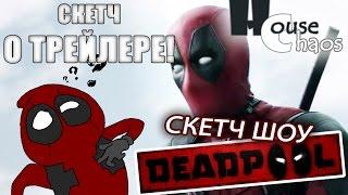 [DeadPool] Озвучивайте трейлеры правильно!