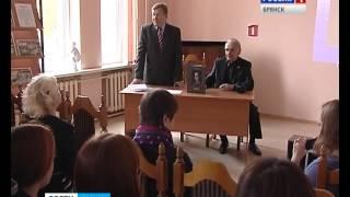 В Брянской областной библиотеке имени Ф.И. Тютчева состоялась презентация фотоальбома «Образ»