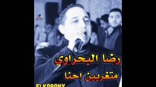 رضا البحراوي لاول مره بيغني متغربين احنا