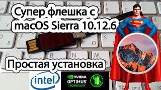 Супер флешка с macOS Sierra 10.12.6 - Hackintosh для чайников. Простая установка