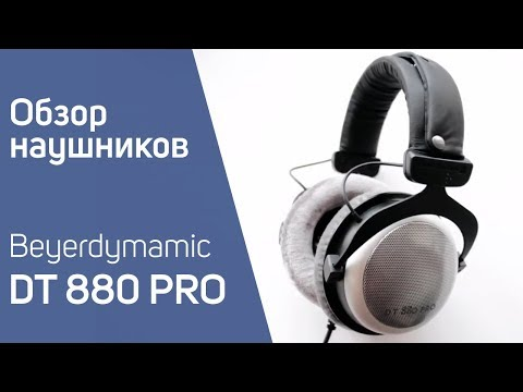 Beyerdynamic DT 880 PRO Обзор
