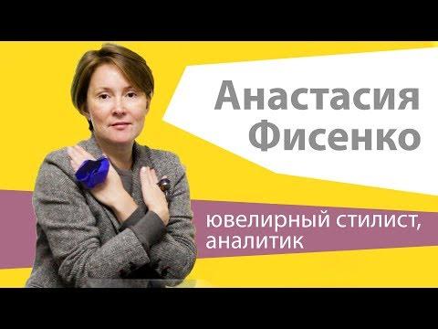 Анастасия  Фисенко. Ювелирный стилист,  аналитик