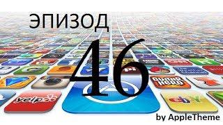 Обзор игр и приложений для iPhone/iPodTouch и iPad (46)