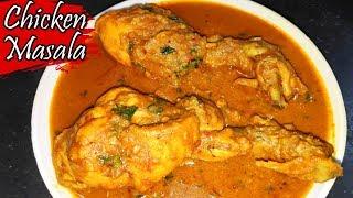 Chicken Masala | Chicken Masala Recipe | Masala Chicken | Bengali Chicken Masala Recipe