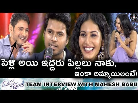 Mahesh Babu Interview With Manasuku Nachindi Movie Team | Manjula | Sundeep Kishan | Amyra Dastur