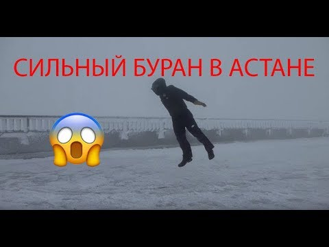 ВЕТЕР В АСТАНЕ 11/01/ 2018   СИЛЬНЫЙ БУРАН-МЕТЕЛЬ